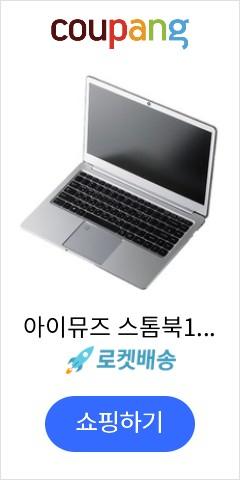 아이뮤즈 스톰북14 오피스 (펜티엄 N4200 35.8cm eMMC 64GB), 4GB, WIN10 Home, 혼합 색상