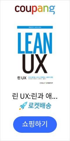 린 UX:린과 애자일 그리고 진화하는 사용자 경험, 한빛미디어