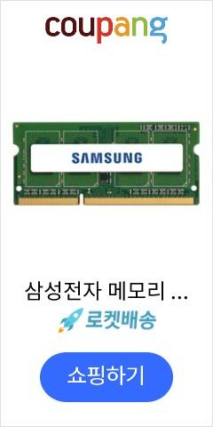 삼성전자 메모리 램 노트북용 DDR4 4GB PC4-19200