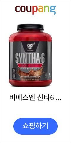 비에스엔 신타6 엣지 1.82kg 48회분 초코맛 단백질 헬스 보충제 쉐이크 프로틴 파우더, 단일상품