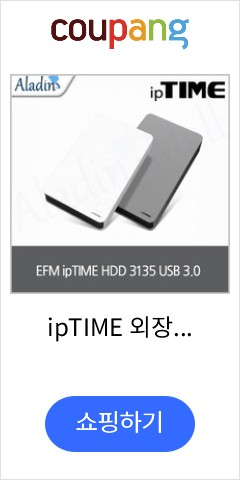 ipTIME 외장형 HDD케이스 HDD3135, HDD3135(화이트)