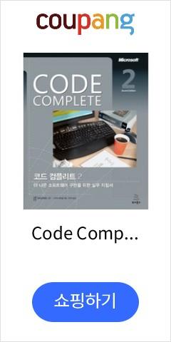 Code Complete 코드 컴플리트 2/E:더 나은 소프트웨어 구현을 위한 실무 지침서, 위키북스