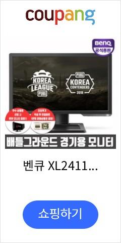 벤큐 XL2411P 아이케어 무결점 144HZ 24인치 경기용 게이밍 모니터