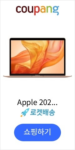 Apple 2020 맥북 에어 13, Gold, 10세대 i3-1.1GHz dual-core, SSD 256GB, 16GB