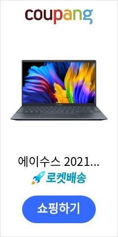 에이수스 2021 ZenBook 14, 파인 그레이, 라이젠5 4세대, 512GB, 16GB, Free DOS, UM425UAZ-KI027
