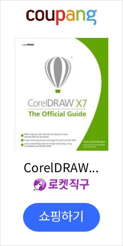 CorelDRAW X7: The Official Guide Paperback, McGraw-Hill Education