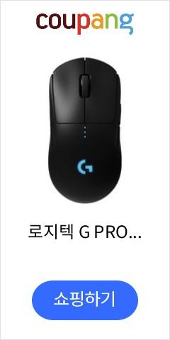 로지텍 G PRO 무선 게이밍 마우스, 혼합 색상