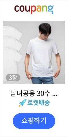 남녀공용 30수 라운드 반팔티 화이트 3장