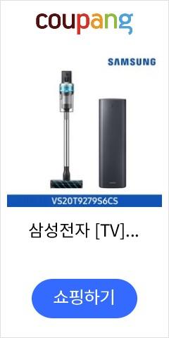 삼성전자 [TV]삼성 제트 2.0 청소기 물걸레_청정스테이션, 삼성 제트 2.0 청소기 물걸레_청정스테이션