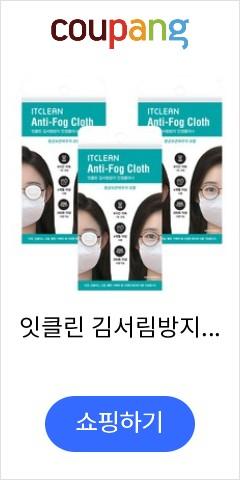 잇클린 김서림방지 안경닦이 클리너 3P 세트