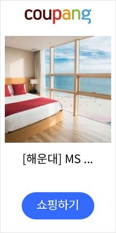 [해운대] MS 호텔
