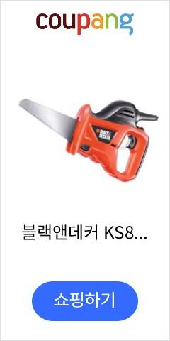 블랙앤데커 KS880EC 일자 전기톱 전동공구