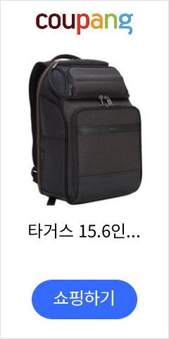 타거스 15.6인치 노트북가방 CitySmart EVA 캐주얼정장 백팩