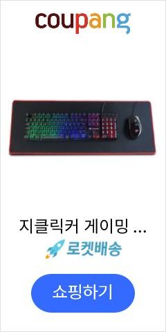 지클릭커 게이밍 키보드 + 마우스 + 장패드 세트, GMK-230, 혼합 색상