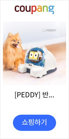 [PEDDY] 반려...