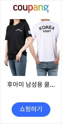 후아미 남성용 쿨웨...