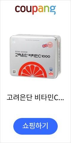 고려은단 비타민C 1000 1080mg * 480정 (16개월분)/건강비타민제 비타민C, 518.4g, 1개