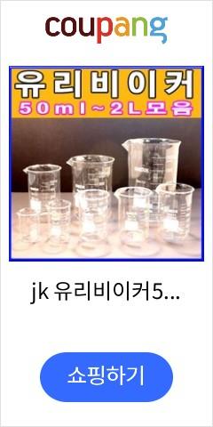 jk 유리비이커50ml~2000ml(국산)유리비커 과학실험 비커, 1개, 500ml
