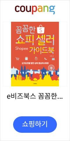 e비즈북스 꼼꼼한 쇼피 셀러 가이드북 +미니수첩제공