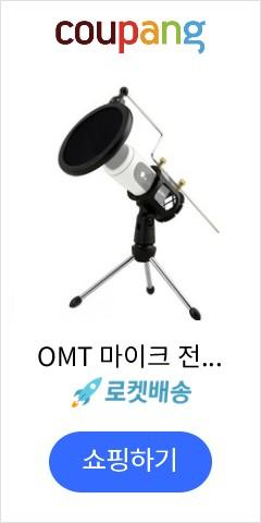 OMT 마이크 전용...