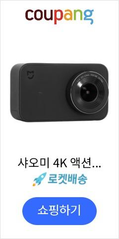 샤오미 4K 액션캠 YDXJ01FM 한글판