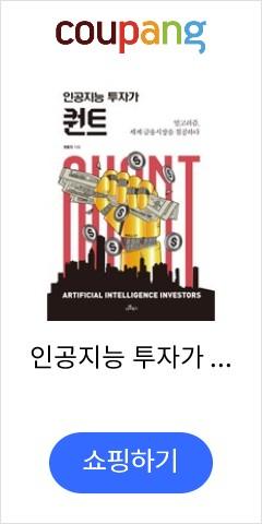 인공지능 투자가 퀀트:알고리즘 세계 금융시장을 침공하다, 카멜북스