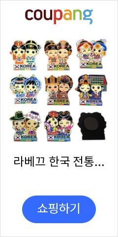 라베끄 한국 전통캐...