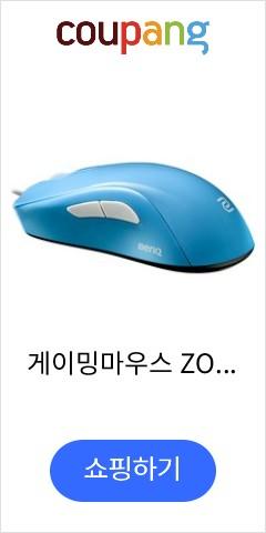 게이밍마우스 ZOWIE EC2B/S1/S2/EC1B e-sports게임, C01-공식모델, T02-S2블루