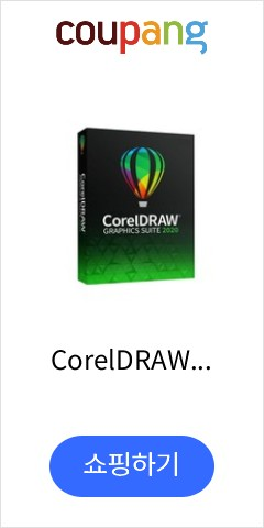 CorelDRAW Graphics Suite 2020 교육용 라이선스 (5-50) Windows MAC