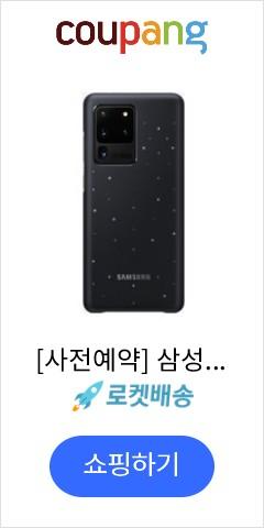 [사전예약] 삼성전자 갤럭시S20Ultra LED 백 휴대폰 케이스