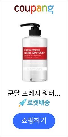 쿤달 프레시 워터 핸드 세니타이저 손소독제, 500ml, 1개