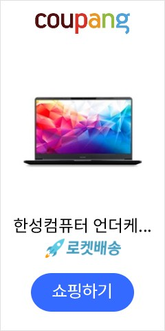 한성컴퓨터 언더케이지 노트북 블랙 TFX245SW (i5-10210U 35.56cm WIN10 MX250 2GB), 포함, SSD 500GB, 8GB