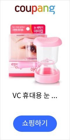 VC 휴대용 눈 세...