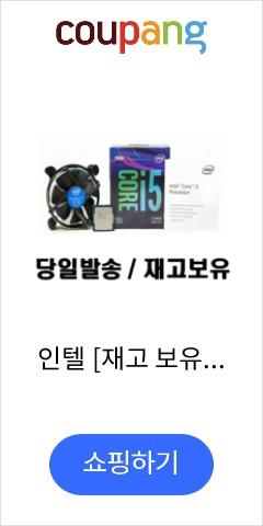 인텔 [재고 보유] i5-9세대 9400F 커피레이크-R 정품, 인텔 코어i5-9세대 9400F 커피레이크-R