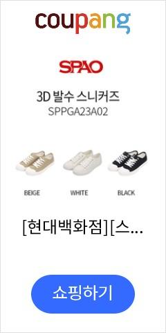 [현대백화점][스파오]3D 발수 스니커즈_SPPGA23A02