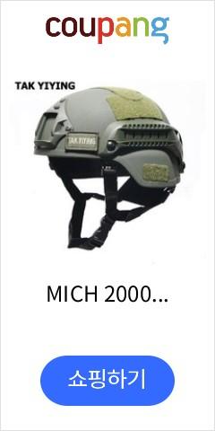 MICH 2000 밀리터리 UDT 가짜사나이 특전사 전술 헬멧, 1개, 모래 색