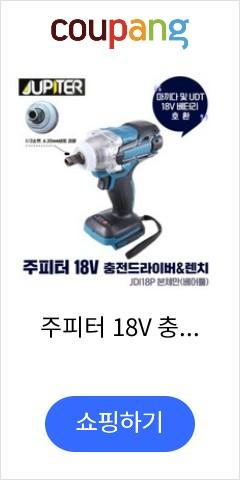 주피터 18V 충전 임팩렌치 겸용 드라이버 브러쉬리스 본체만 JDI18P(마끼다 베터리 및 충전기 호환) 쥬피터 GDX-18V DTW285z