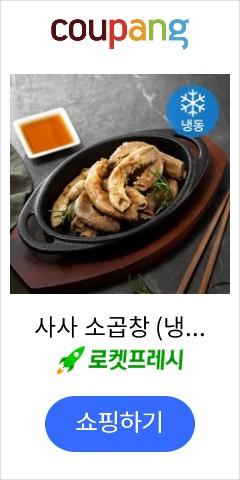 사사 소곱창 (냉동), 350g, 1개