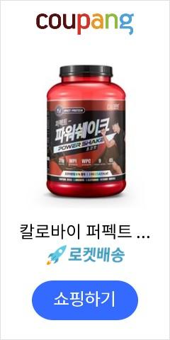 칼로바이 퍼펙트 파워쉐이크 초코맛 단백질보충제, 2kg, 1개