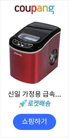신일 가정용 급속제빙기, SIM-R210WS