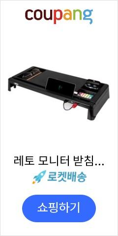 레토 모니터 받침대, 블랙(LMS-P03H), 1개