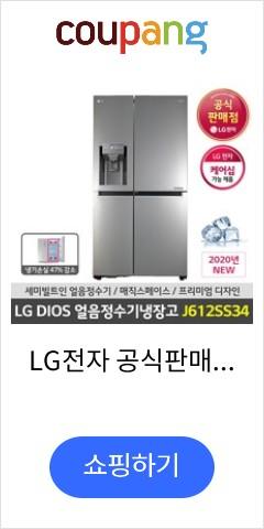 LG전자 공식판매점 (JS) J612SS34 얼음정수기 양문형냉장고