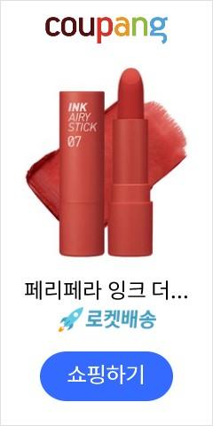 페리페라 잉크 더 에어리 벨벳 립스틱 3.6g, 07꾸안꾸템, 1개