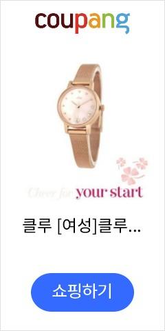 클루 [여성]클루 여성메쉬패션시계 CL2G19201MPP 핑크