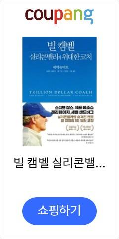빌 캠벨 실리콘밸리의 위대한 코치, 김영사