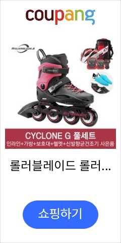 롤러블레이드 롤러브레이드 2018 싸이클론 아동용 인라인 스케이트 풀세트, S (200mm-210mm 4륜)