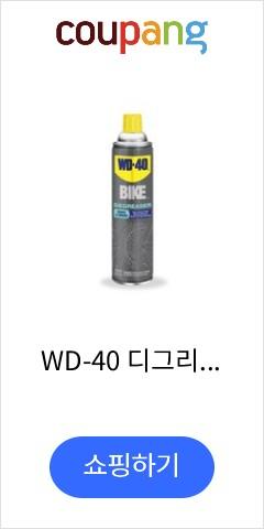 WD-40 디그리서 (스프레이) 283g