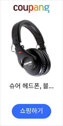 슈어 헤드폰, 블랙, SRH440
