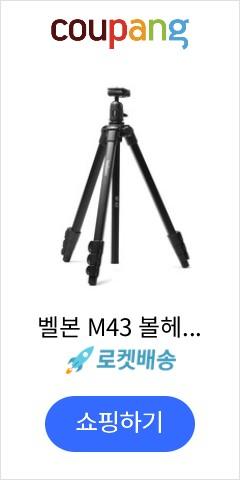 벨본 M43 볼헤드 삼각대, M12000