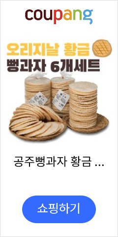 공주뻥과자 황금 뻥튀기 6개세트 130g 23개입 6개세트 국민간식, 단일상품
